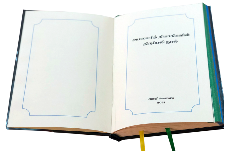 The launching of the Oblate Liturgical Book: